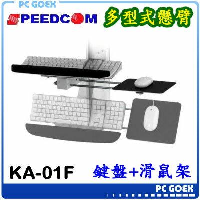 ☆pcgoex軒揚☆SPEEDCOMKA-01F鍵盤滑鼠架支撐架旋臂支架壁掛式