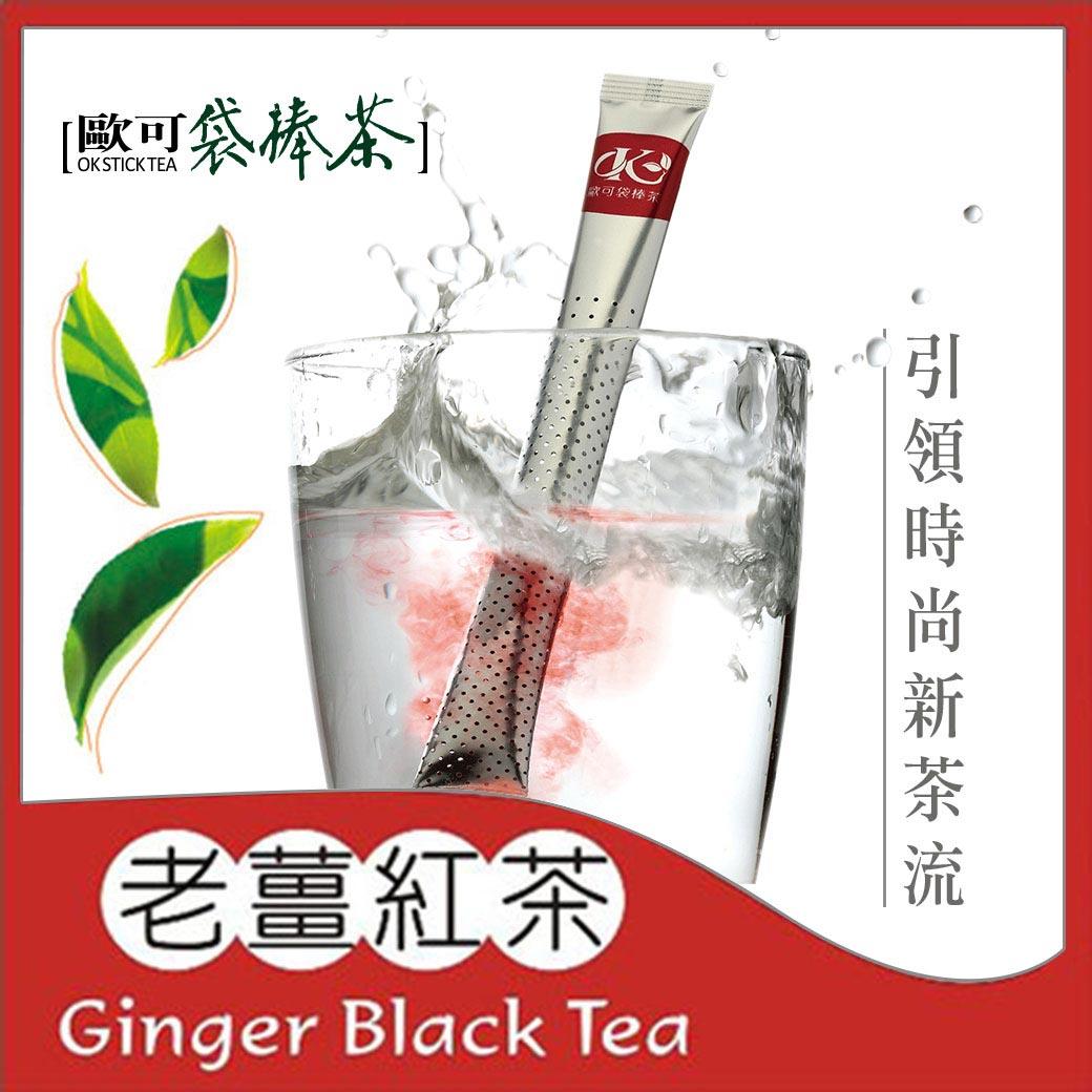歐可茶葉 袋棒茶 老薑紅茶(15支 / 盒) - 限時優惠好康折扣