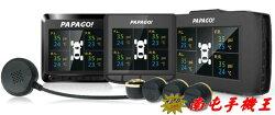 =南屯手機王=PAPAGO  Tire Safe 胎壓偵測支援套件(胎外式)   D10E  宅配免運費
