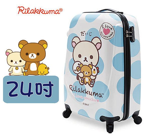 Rilakkuma 拉拉熊 - 24吋PC鏡面質感 超輕量硬殼行李箱/拉桿箱/卡通箱/登機箱 - 藍