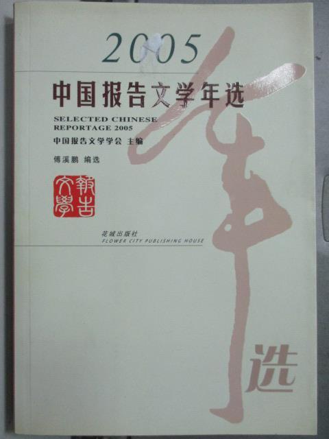 【書寶二手書T9/文學_HRV】2005 中國報告文學年選_FU XI PENG_簡體書