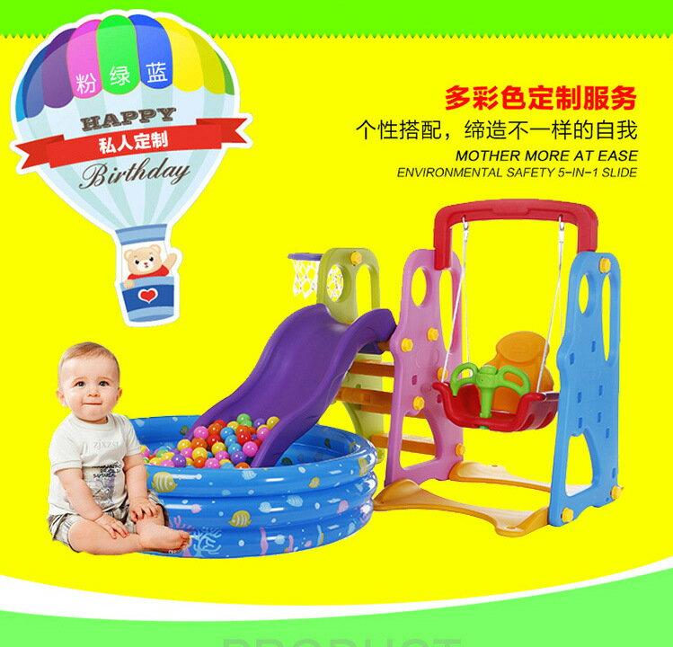兒童三合一溜滑梯組(鞦韆、溜滑梯、籃球筐)