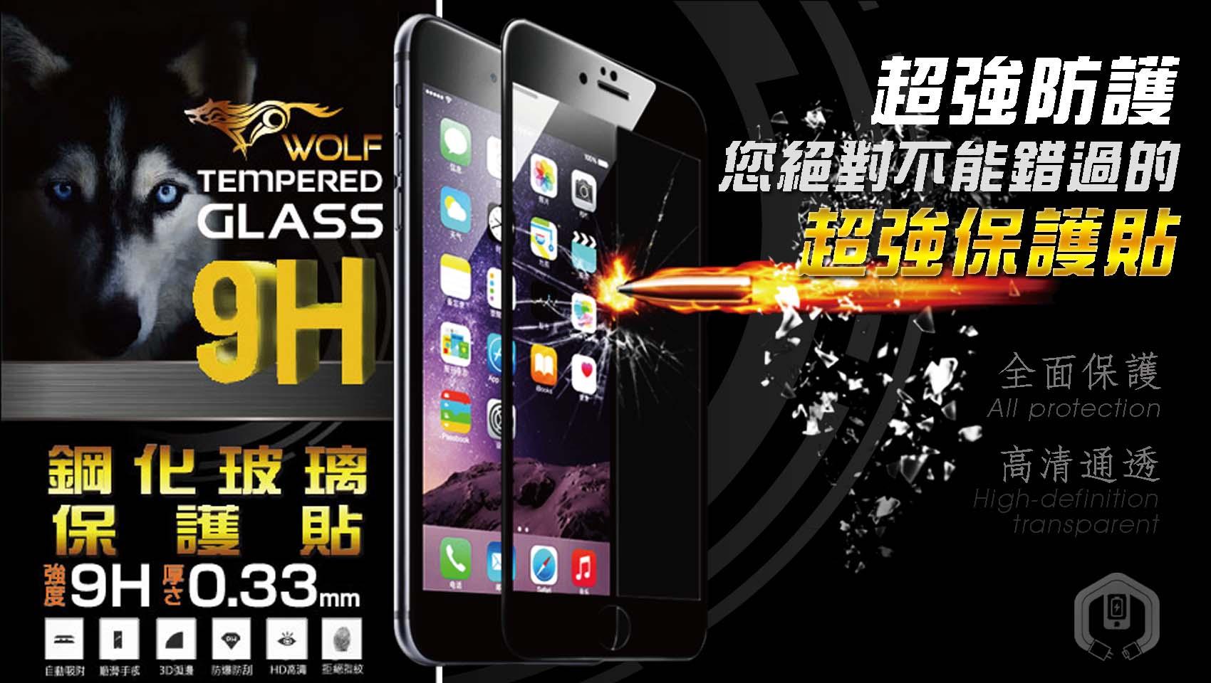 【少東通訊】9H 鋼化玻璃保護貼 HTC E9+ 蝴蝶3 826 820 816 626 A9 手機保護貼
