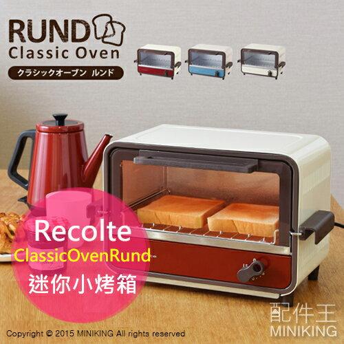 【配件王】日本代購 Recolte 麗克特 RCO-1 輕巧小烤箱 Classic Oven Rund 經典款 北歐風