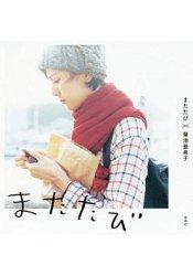 Matatabi-菊池亞希子旅行寫真散文集 - 限時優惠好康折扣