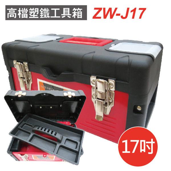 【EMILY SALON】高檔塑鐵專業工具箱17吋ZW-J17(收納箱/收納盒/工作箱)