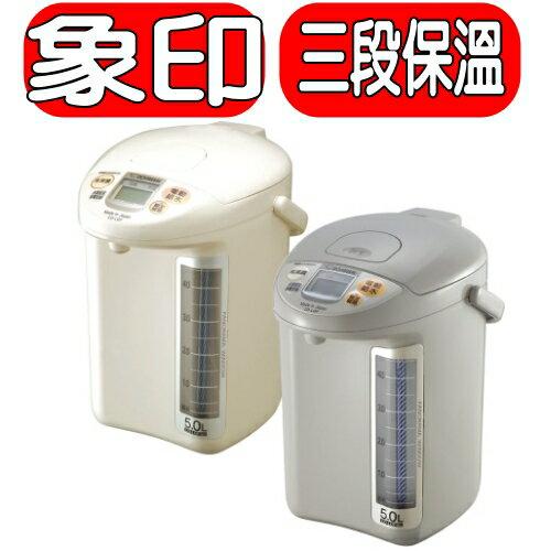 《特促可議價》象印【CD-LGF50】5公升寬廣視窗微電腦電動熱水瓶