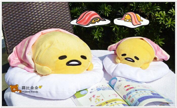 【菲比朵朵】 蛋黃哥手握壽司抱枕(正品)