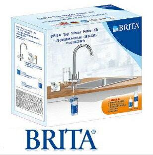 長江 德國 BRITA WD3030 三用水龍頭硬水軟化型濾水系統 ( P3000濾芯 P1000濾芯)