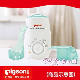Pigeon貝親 - 食物加熱器●溫奶器●快速加熱器●小夜燈●副食品必備P26273