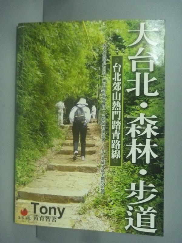 【書寶二手書T1/旅遊_IKU】FREE-9大台北.森林.步道_黃育智
