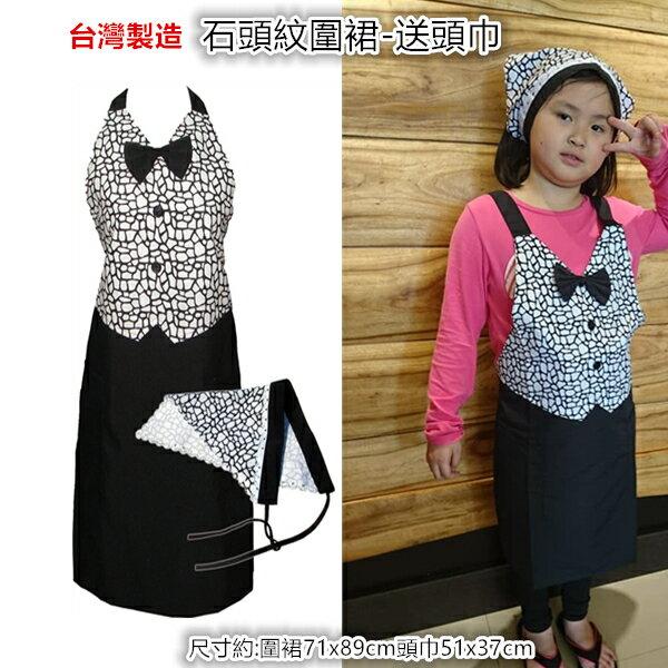 JG~石頭紋圍裙送頭巾,二口袋圍裙,咖啡店麵包店市圍裙飲料店工作圍裙 活動 保母圍裙 小吃