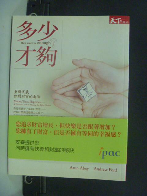 ~書寶 書T2/投資_NGT~多少才夠 重新定義你對財富的看法_劉凱平 艾倫‧阿貝