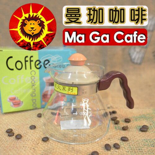 【曼珈咖啡】耐熱玻璃咖啡壺 400/700ml