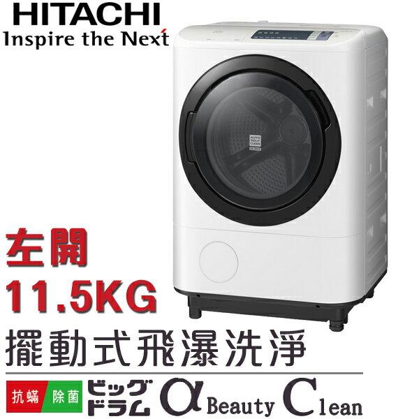 <br/><br/>  HITACHI日立 11.5KG 滾筒式 洗脫烘洗衣機 BDNV115AJ 左開 日本原裝<br/><br/>
