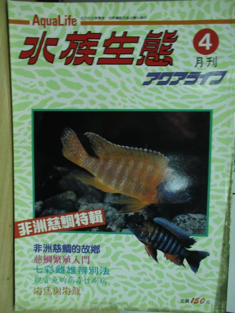 【書寶二手書T1/雜誌期刊_YKK】水族生態_1990/4_非洲慈鯛特輯等
