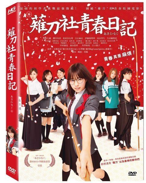 【停看聽音響唱片】【DVD】薙刀社青春日記