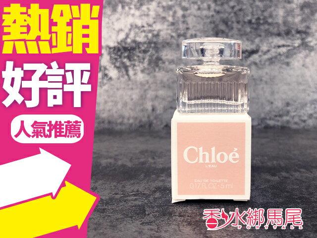 chloe 粉漾玫瑰 5ml 迷你小香 ◐香水綁馬尾◐ 0
