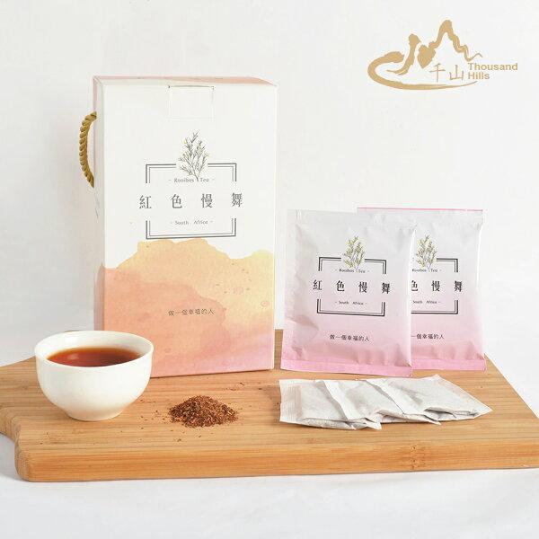 Nicegoods 生活好東西:【千山茶品】紅色慢舞(20入)袋茶包(南非國寶茶博士茶)