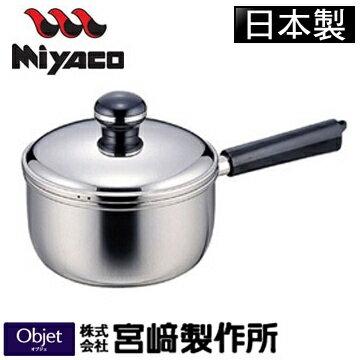 日本MIYACO 宮崎製作所#316不鏽鋼附蓋單柄片手湯鍋-18cm