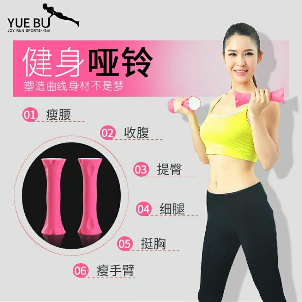 健身啞鈴女士一對家用健身器材塑臂瑜伽跳操包膠小啞鈴2kg  中秋節免運
