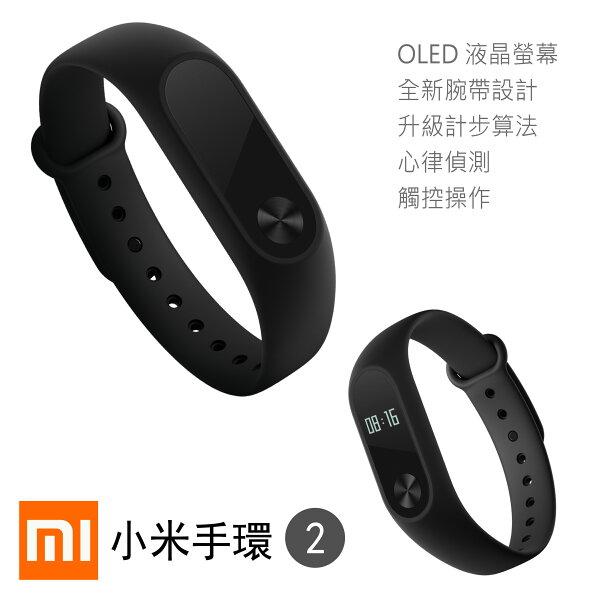 coni shop:【conishop】小米手環二代大量現貨步數智能APP心率檢測小米手環2代OLED液晶熒幕計步器手錶