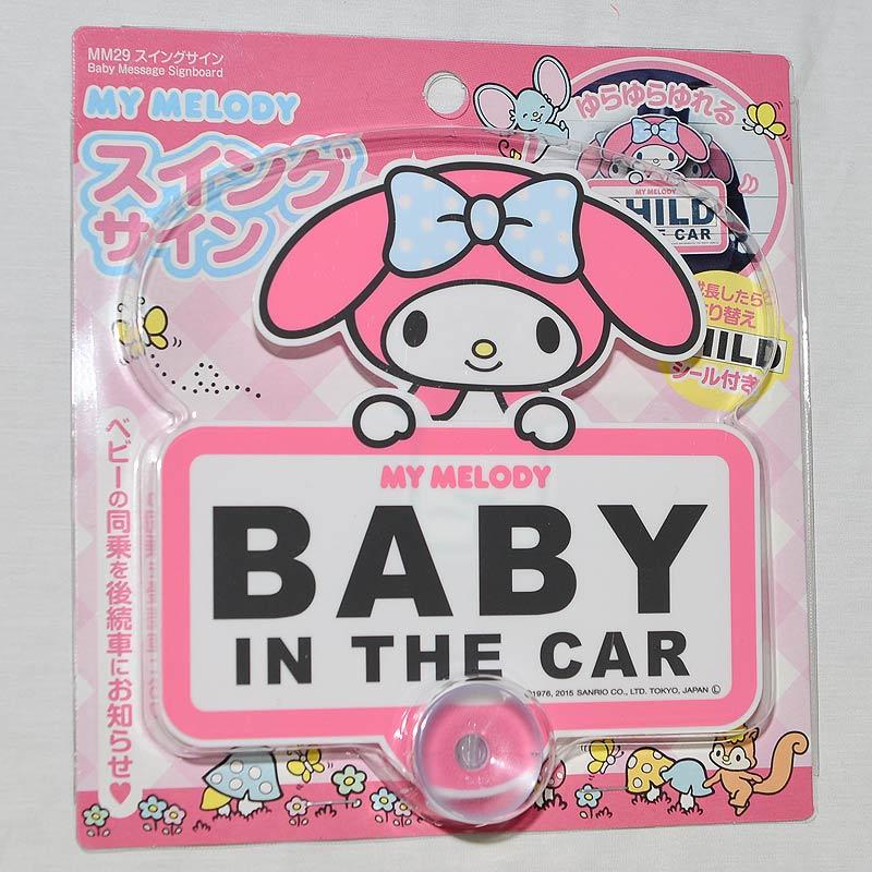 My Melody 美樂蒂 汽車警示牌, 告示牌 BABY IN THE CAR 日本製造