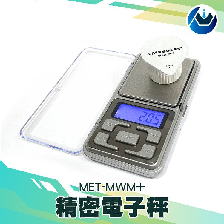 『頭家工具』精度0.01g 精密電子秤 珠寶秤 盎司 口袋型磅秤 g(克) MET-MWM