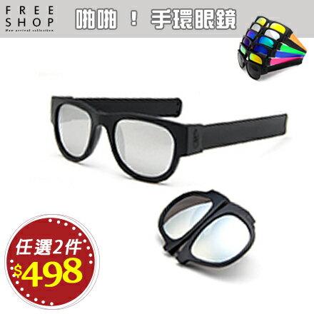 《全店399免運》Free Shop 歐美超夯流行潮到翻創意啪啪啪手環摺疊眼鏡抗UV偏光太陽眼鏡墨鏡 【QSPN4225】