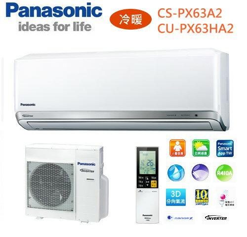 <br/><br/>  【佳麗寶】-國際9-11坪PX型變頻冷暖分離式冷氣CS-PX63A2/CU-PX63HA2(含標準安裝)<br/><br/>