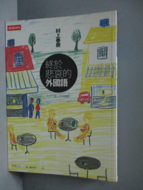 【書寶 書T8/翻譯小說_OJN】終於悲哀的外國語_村上春樹 賴明珠