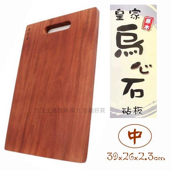 【九元生活百貨】皇家 烏心石砧板/中 原木砧板 切菜板