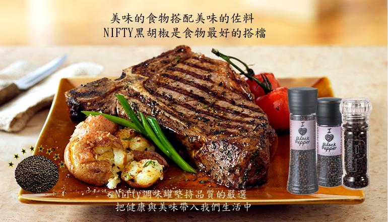 司迪生NIFTY天然黑胡椒粒(研磨罐) (40g) 2