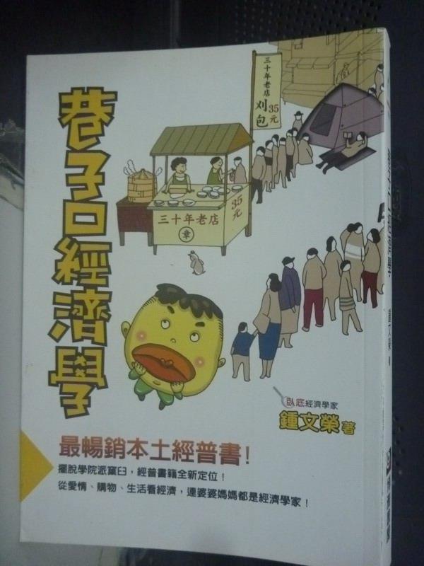 【書寶二手書T3/財經企管_JFJ】巷子口經濟學_鍾文榮