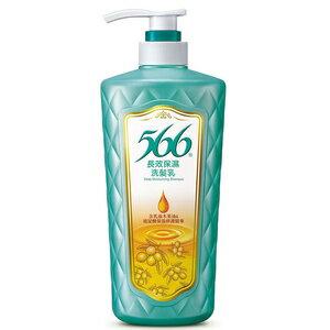 566 長效保濕 洗髮乳 700g~ 為止~