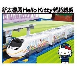 【真愛日本】17011400001 新太魯閣Hello Kitty號超級組 三麗鷗 凱蒂貓 模型  正版 限量