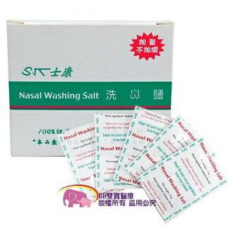 Nasal Wash 士康 洗鼻鹽