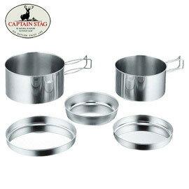 【露營趣】中和 Captain Stag 鹿牌 日本原裝 輕鬆行鍋具五件組 不鏽鋼鍋 煎盤 M-7520