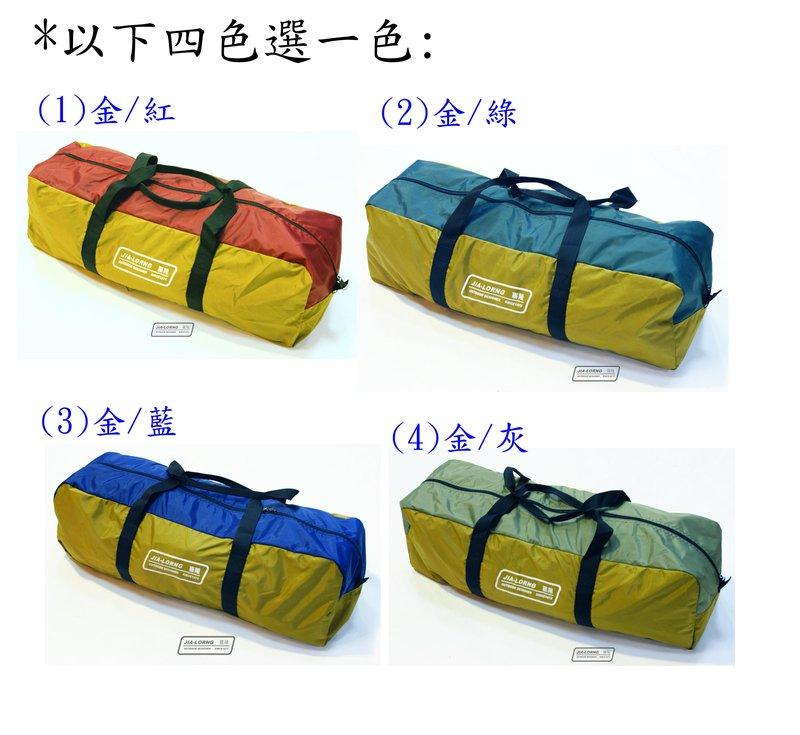【露營趣】中和 嘉隆 台灣製 帳棚外袋 裝備袋 手提袋 旅行袋 收納袋 大露營袋 歡樂時光可用 BG-014