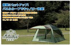 【露營趣 】中和安坑 LOGOS LG71459013 Q-PANEL 速立3535 PANEL 炊事帳篷 客廳帳篷 露營帳篷 網屋 Quick速立系統