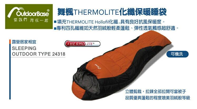 【露營趣】中和 outdoorbase 舞楓 THERMOLITE 化纖保暖睡袋 24318 露營睡袋 澳洲遊學打工