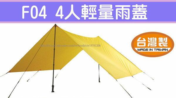 【露營趣】犀牛 RHINO F-04 四人輕量雨蓋 臨時帳蓬 炊事帳 臨時帳 遮雨棚 遮陽篷 3~4人帳