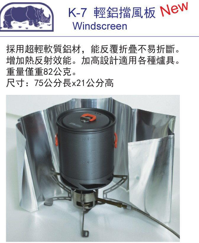 【露營趣】中和 犀牛 RHINO K-7 超輕鋁合金 檔風板 檔風片 隔熱板 攻頂爐 蜘蛛爐 飛碟爐 旋風爐用