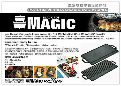 【暫缺貨】中和 MAGIC RV-IRON 203 魔法雙耳雙面立紋經典款烤盤 煎盤 鐵板燒 鑄鐵烤盤 雙口爐 瓦斯爐 可用