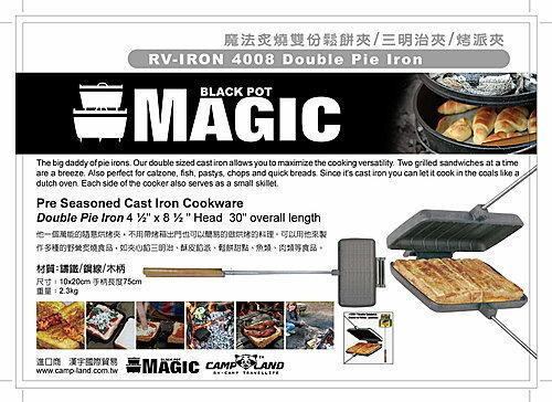 【露營趣】MAGIC RV-IRON 4008 魔法炙燒雙份鬆餅夾 三明治夾 烤派夾 烤肉架 露營 野炊 荷蘭鍋