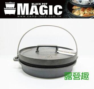 【露營趣】中和 MAGIC RV-IRON 556 12吋 野外烘培大師淺平鍋組 荷蘭鍋 鑄鐵鍋 平底鍋 煎鍋 烤盤