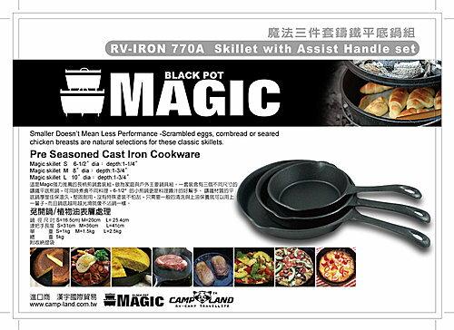 【露營趣】中和 MAGIC RV-IRON770A 三件套平底鍋(6.5吋/8吋/10吋)鑄鐵鍋 平底鍋 煎鍋 烤盤
