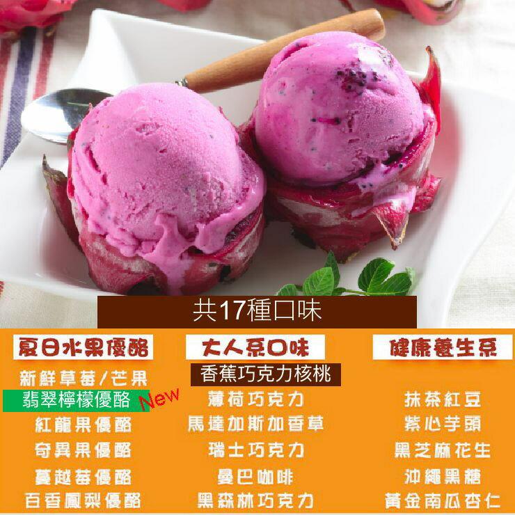【8盒】冰淇淋熱賣超值組合(250g / 盒)❤️手工製作❤️ 夏天辦公室團購美食|伴手禮 |低脂消暑【倍爾思冰淇淋】▶全館滿699免運 1