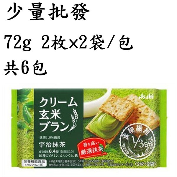 日本代購預購 少量批發 日本製 ASAHI 宇治抹茶 玄米餅乾 糙米餅乾 代餐輕食 夾心餅乾 1箱6包 711-003