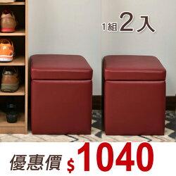 【尚優家居】吉尼爾收納椅/儲藏椅/玄關椅/掀蓋椅-1組2入 (深紅色)